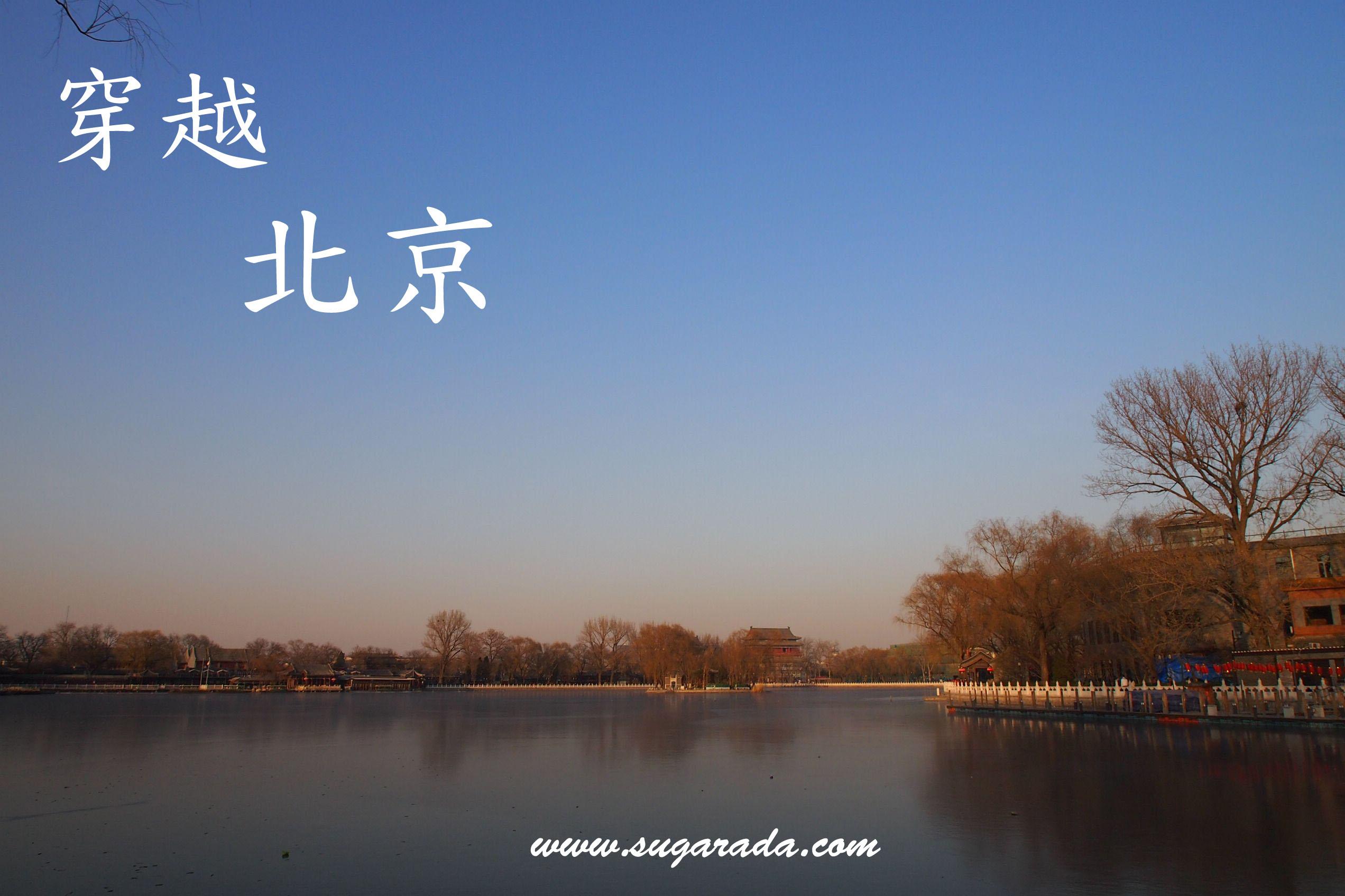 旅遊|穿越北京 結了冰的什剎海 2013
