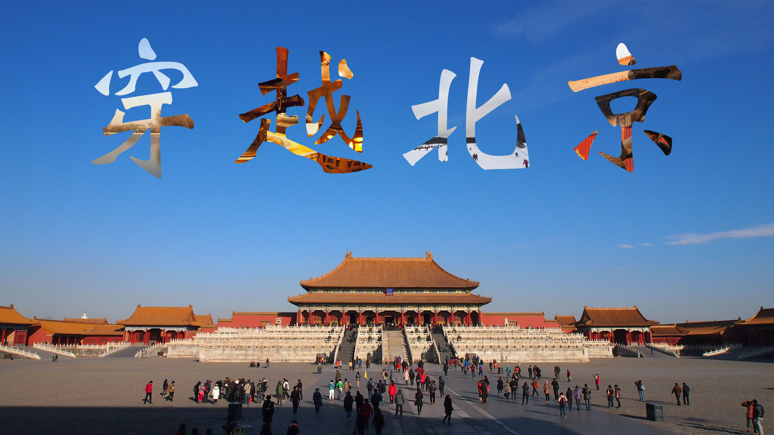 旅遊|穿越北京 2013