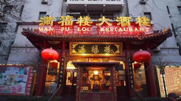 旅遊|穿越北京 滿福樓 三里屯 2013