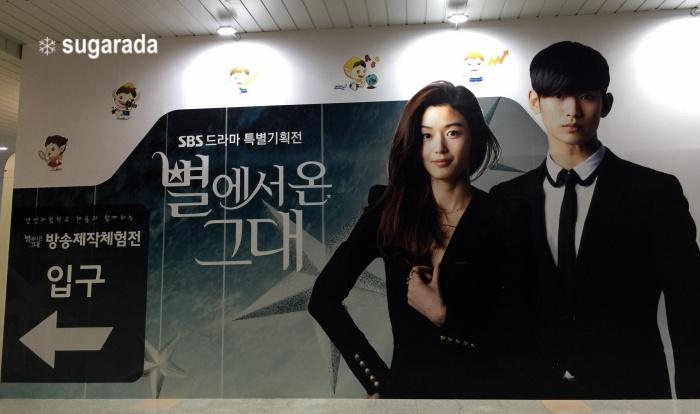 旅遊|首爾 去探都敏俊! 《來自星星的你》二次展覽